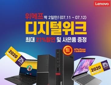 [위메프 디지털위크] 레노버 미니PC 초특가할인+메모리 무상 업그레이드 행사 (465,530 / 무배)