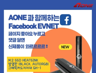 에이원, LEADCOOL 페이스북 EVENT 신제품 방열판& 그래픽카드지지대증정 !!