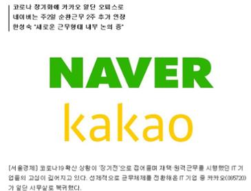 불꺼진 판교에 돌아온 카카오 직원들···네이버는 '2주 연장'