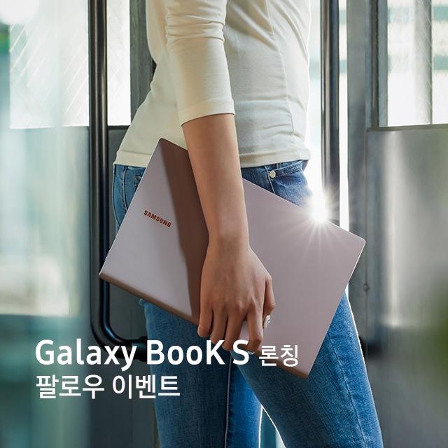 슬기로운 LTE 생활! 갤럭시북 S 런칭 팔로우 이벤트