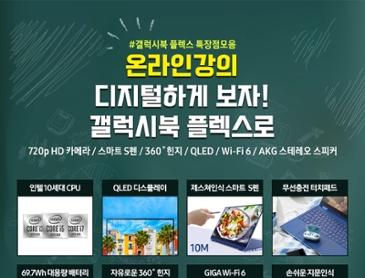 [7월10일/149만원대] 삼성 갤럭시북 플렉스 NT950QCT-A58A 11번가 긴급공수 진행