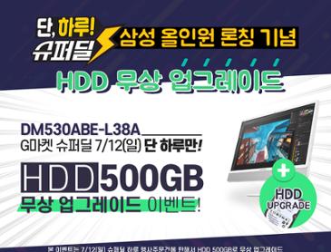 [7월12일 (일)/G마켓 슈퍼딜! 삼성 올인원 DM530ABE-L38A]HDD 500GB무상 장착/혜택가82만원/기본사은품에 추가사은품까지!/사무실,가정용PC,일체형PC,깔끔하고 스마트한 디자인