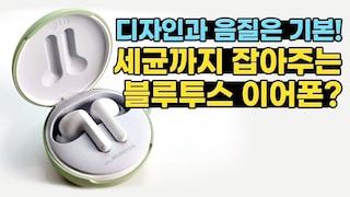 음질, 디자인 거기에 세균까지 잡아주는 LG TONE FREE 블루투스 이어폰!