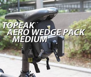 토픽 에어로 웨지팩 자전거 안장 가방 미디움 사용기