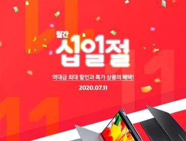 [11번가] 7월 11일(십일절) 삼성노트북 5종 특가 진행!