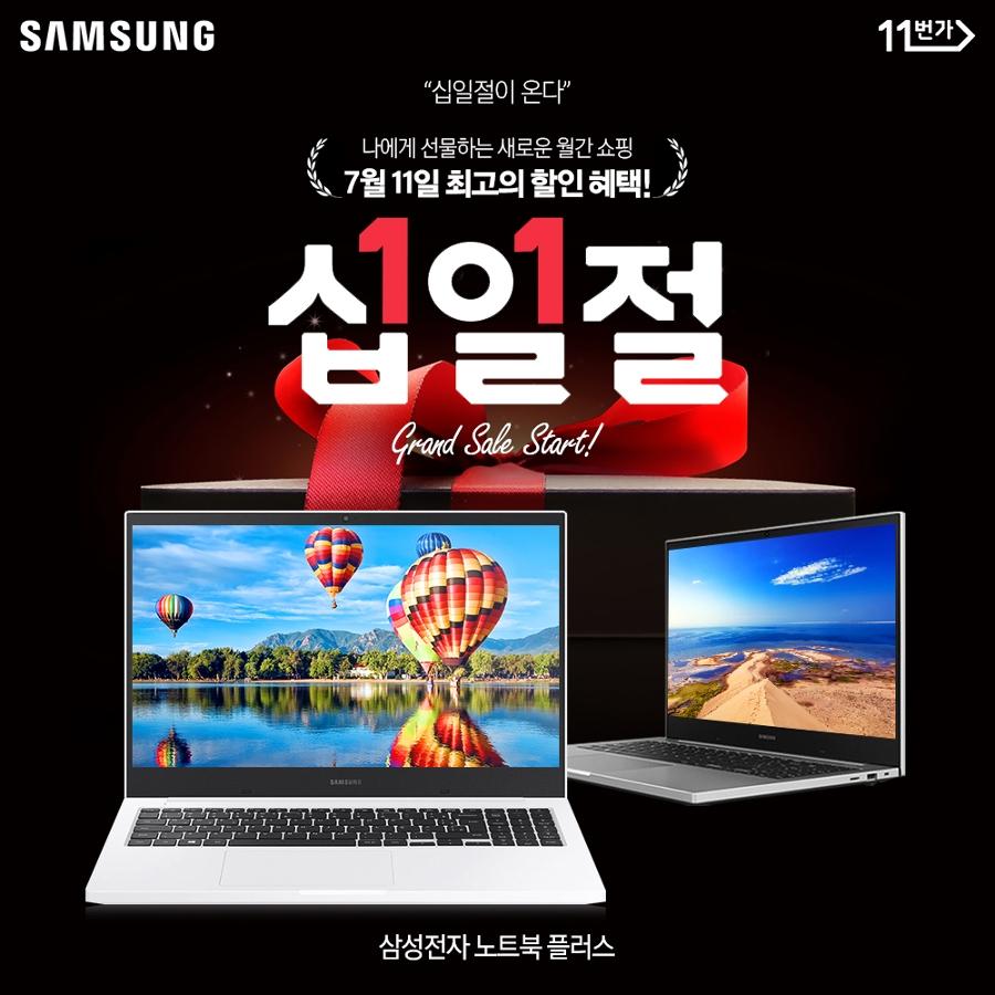 [11번가 십일절] 삼성전자 노트북 플러스, 삼성전자 올인원 최대 20%할인 십일절 특가!