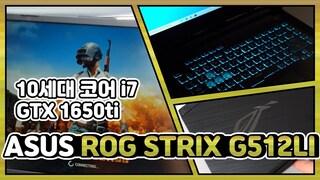 게임과 갬성이 만나다 / ASUS ROG STRIX G512LIHN065 노트북 리뷰 [노리다]