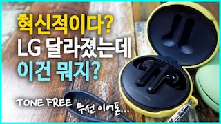 LG 톤 프리 무선 이어폰 I 이런 것도 가능해? 통화품질, 레이턴시, 음질 등 장단점