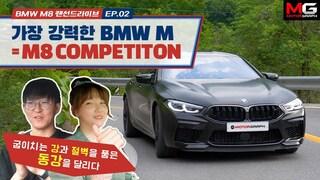 레이서도 반하게 만드는 625마력의 힘…BMW M8 컴페티션 시승기 (EP.02 동강 드라이브 코스 feat. 지젤킴&상영킴)