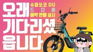 배민커넥트 찰떡 전동스쿠터 | 쓔퍼쏘코 DU 사전예약