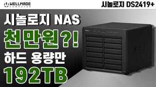 시놀로지 DS2419+ l 초기 설정부터 RAID 5 세팅 방법까지!  (시놀로지 NAS + 시게이트 HDD 16TB*12)