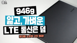 946g 얇고 가벼운 노트북, 인텔 CPU가 탑재된 LTE 데이터통신도 되는, 갤럭시 북 S