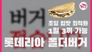 초딩 입맛 최적화롯데리아 폴더버거 프리뷰 [4K]