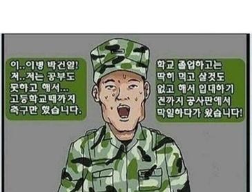 군대 s급 스펙