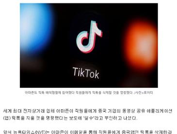 """아마존, 84만 직원에 틱톡 삭제하라더니… """"실수입니다"""""""