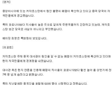 """中 """"카자흐스탄서 원인 불명 폐렴 급증""""…""""가짜 뉴스"""" 반박"""