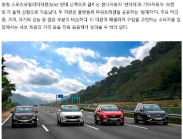 현대 싼타페 vs 기아 쏘렌토, 어떤 차 살까?