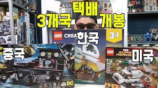 [택배 개봉기] It's 택배 Time! 3개국에서 배송 온 레고 하울(LEGO HAUL)  레고매니아_LEGO Mania