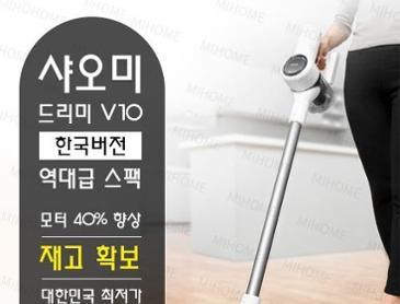 샤오미 드리미 V10 무선 청소기 ($147)