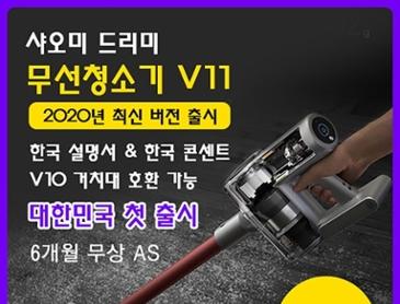 6월 신상! 샤오미 드리미 무선청소기 V11 ($259)