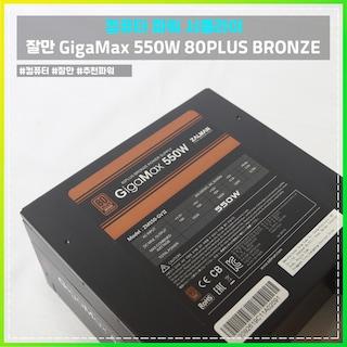 극가성비 잘만테크 GigaMax 550W 80PLUS BRONZE 파워 추천