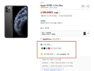 [무배] 아이폰 11프로 맥스.. 17프로까지 내려왔나요(카드할인 최대 17% 해당카드 링크에서 확인하세요)