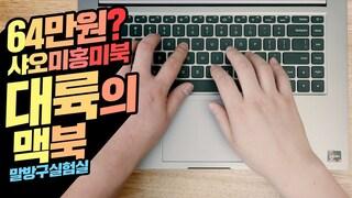 64만원? 대륙의 맥북 샤오미 노트북 REDMIBOOK16 내돈내산 과연 성능은?