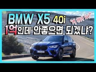 BMW X5 40i가 좋다고? 1억이나 하는데 당연한거 아냐? 1억 가치가 있느냐가 중요한거 아님?
