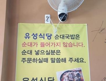순대 없는 순대국밥