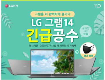 ●긴급공수● LG전자 그램14 인텔i5 제품을 i3가격으로 파격특가!!!