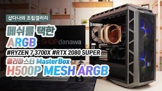 메쉬를 택한 ARGB - 쿨러마스터 MasterBox H500P MESH ARGB