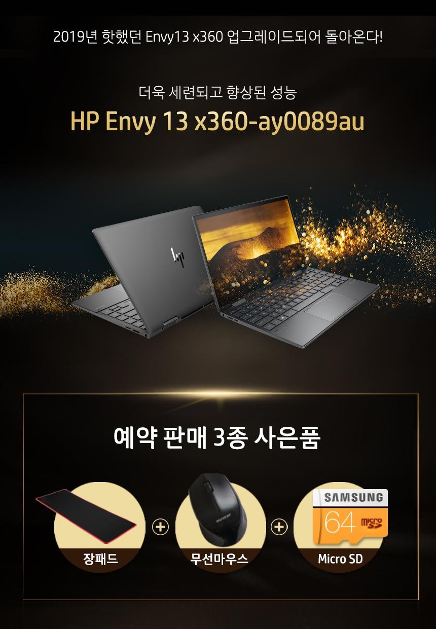 [11번가] HP 노트북 신모델 ENVY X360-13 AY00879AU 예약판매