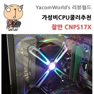 가성비 CPU쿨러 추천 잘만 CNPS17X 장착해봤어요.
