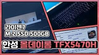 게임&작업 둘 다 포기 못하는 당신을 위해 / 한성컴퓨터 올데이롱 TFX5470H 노트북 리뷰 [노리다]