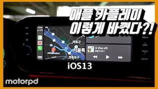 """의외로 많이 바뀐 애플 카플레이! iOS 13 이전 버전과 비교해 봤습니다 (feat 쏘나타 하이브리드 12.3"""")"""