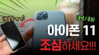 (충격/공포) 아이폰11 카메라 조심하세요. 작살납니다!! (내 돈.. ㅠㅠ)