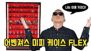 레고 어벤져스 전용 미니피규어 케이스를 FLEX! (Feat. 아크릴 뮤지엄)  리뷰_Review_레고매니아_LEGO Mania