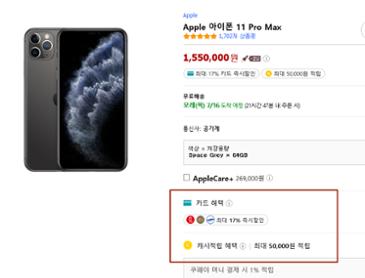 [무배]iphone 11 pro max 아이폰 11프로맥스 최대 17프로 카드할인 진행중입니다.