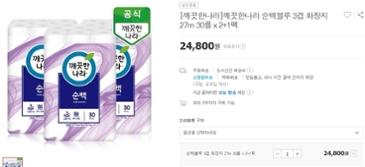 깨끗한나라 순백 블루 화장지 27m 30롤 3팩 24,800원+무배!