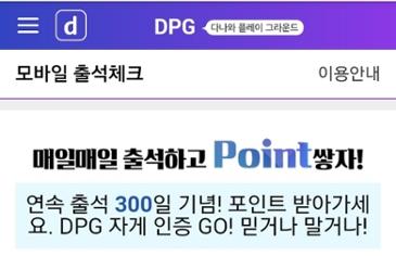 모바일 연속출석 300일 인증~