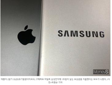 """애플, 삼성전자에 보상금 1조원 쐈다"""""""