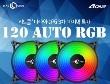 다나와DPG 3차 특가 리드쿨 120 AURO RGB (BLACK) 바로내일!!