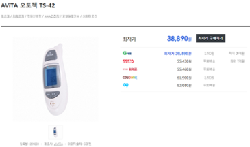 [40%▼] 체온체크는 이제 필수! 체온계 특가할인중