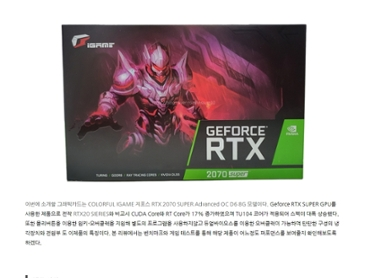 COLORFUL iGAME 지포스 RTX 2070 SUPER Advanced OC D6 8GB 리뷰