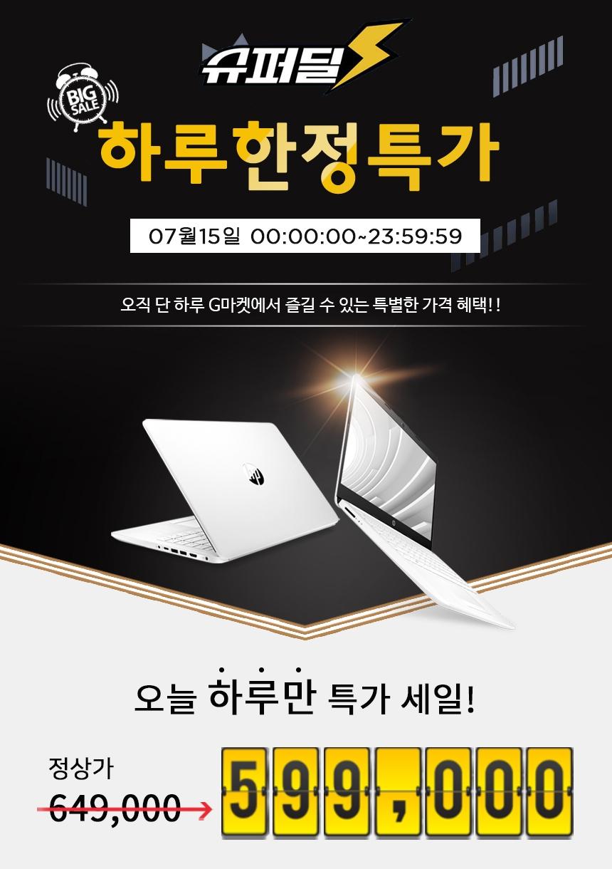 [지마켓] HP노트북 14S-dq1005TUPro 특가행사 실시
