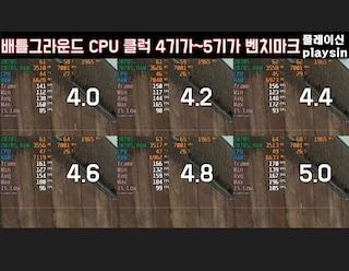 지포스 RTX 2070 SUPER 10700K / 배틀그라운드 CPU 클럭 4기가~5기가 벤치마크 / playsin플레이신
