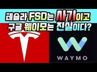 테슬라 FSD는 사기이고 구글 웨이모 GM 크루즈는 진실이다?