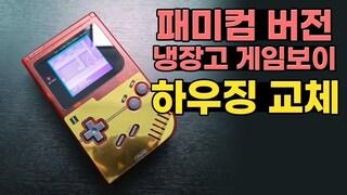 패미컴버전 냉장고 게임보이 만들기! 똥손의 하우징 교체기!
