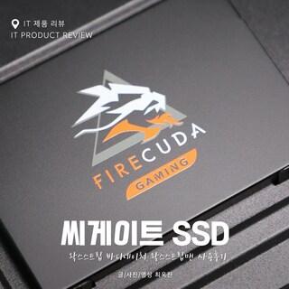 [SSD 추천] 씨게이트 SSD 게이머와 크리에티어라면? 요걸 써봐요!