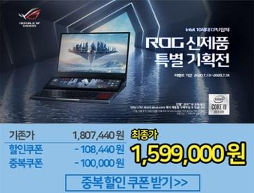 ◈ASUS ROG 스트릭스 10세대 신규런칭! 게이밍 노트북! 인텔i7-10750H , GeForce RTX 2060(GDDR6 6GB)탑재 최종가 159만!◈